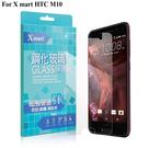 X_mart HTC 10/M10h 強化0.26mm耐磨玻璃保護貼