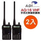 ADI AQ-16  (2支裝) VHF手持式無線對講機【超強新機 可聽FM收音機】