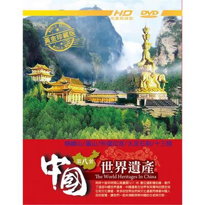 中國世界遺產(第八套)DVD