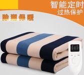 電熱毯單人雙人雙控防水調溫2米1.8加厚毛毯安全電褥  多莉絲旗艦店