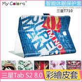 彩繪皮套 三星 Tab S2 8.0 保護套 智能休眠 T710 T715C 超薄 卡通 平板皮套 外殼
