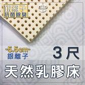 【嘉新床墊】厚5.5公分/ 標準單人3尺【馬來西亞天然乳膠床】【銀離子抗菌除臭】