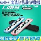 【晉吉國際】HANLIN-H37 鍵口風笛 小朋友國小音樂課必備