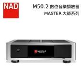 【結帳現折+24期0利率】NAD M50.2 數位音樂播放器 MASTER大師系列 公司貨