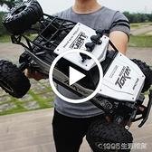 超大號遙控越野車玩具汽車充電動專業高速四驅攀爬車男孩兒童賽車 1995生活雜貨