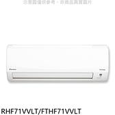 【南紡購物中心】大金【RHF71VVLT/FTHF71VVLT】變頻冷暖經典分離式冷氣11坪