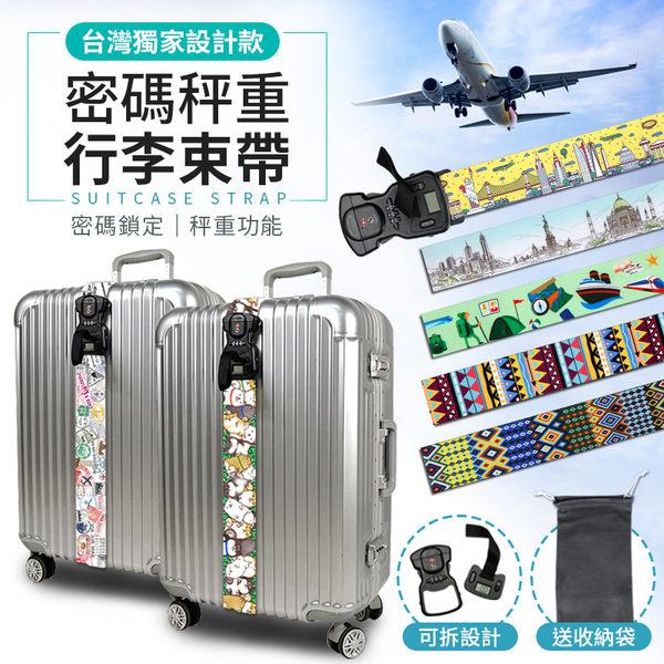 【D0316】《台灣設計師款!四合一多功能》TSA密碼秤重行李束帶 行李箱固定帶 行李箱束帶