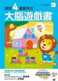 【東雨】開啟4歲寶寶的大腦遊戲書