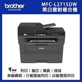 【有購豐】Brother MFC-L2715DW 黑白無線自動雙面傳真雷射複合機 適TN-2460、TN-2480
