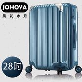 【JOHOYA禾雅】風花水月。28吋ABS PC拉鍊行李箱 【JT-1623-LB28】冰藍