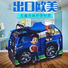 遊戲帳篷汪汪隊長兒童汽車帳篷室內外游戲屋男孩女孩幼兒園可折疊益智玩具