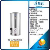莊頭北 儲熱式電熱水器TE-1200(4kW)(直掛)