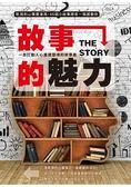故事的魅力:一本打動人心重塑靈魂的故事書