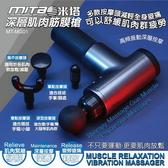 台灣安規【MITA米塔】深層肌肉筋膜槍/6檔高頻振動/4款更換頭/按摩槍MT-MG01 保固免運