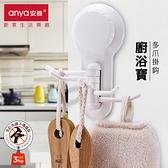 ※創意家居 Anya 安雅 D813 多爪掛勾 (2入) 旋轉掛勾 掛鈎 真空吸盤 強力 吸壁 壁掛 收納 浴室 廚房