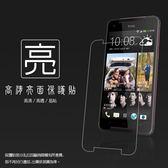 ◆亮面螢幕保護貼  HTC Butterfly S 901e/x920s 蝴蝶機S 保護貼 軟性 高清 亮貼 亮面貼 保護膜 手機膜