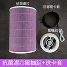 此為「紫色抗菌濾芯+風機組合」下標區 (保固9個月) 配件請到其他賣場下單【KH120-C】
