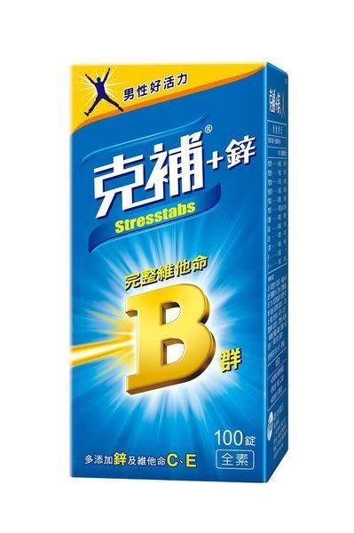 專品藥局 克補+鋅-100 (原廠公司貨) 【2002778】