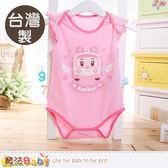 包屁衣 台灣製POLI安寶正版精梳純棉嬰兒連身衣 魔法Baby