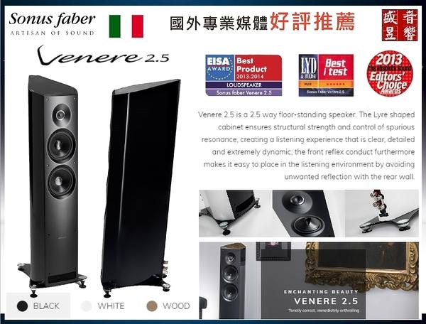 盛昱音響 #義大利 Sonus Faber Venere 2.5 落地式喇叭 *2支 #現貨 #環球知音公司貨一年保固