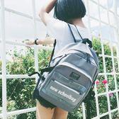 韓版時尚學生書包百搭簡約休閒後背包大容量女包【非凡上品】h307