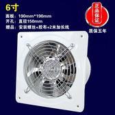排氣扇6寸廚房排油煙排風扇衛生間牆壁窗式換氣扇抽風機強力150mm  薔薇時尚