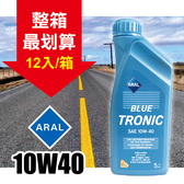 ARAL亞拉 BLUE TRONIC SAE 10W40 機油(12罐/箱)