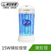 華冠15W捕蚊燈(ET-1505)