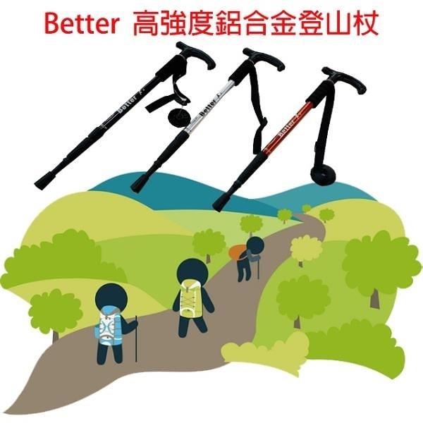 【南紡購物中心】Better高強度鋁合金登山杖-黑色(單支)