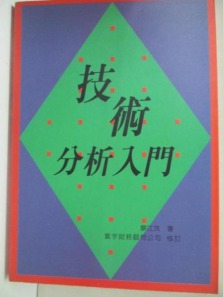 【書寶二手書T1/股票_ARR】技術分析入門_廖江茂