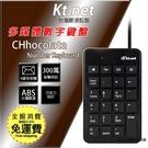台灣嚴選【KT.net】S23 USB隨插即用 筆電專用數字鍵盤 數字 鍵盤 巧克力 按鍵 4個多媒體鍵 高效率