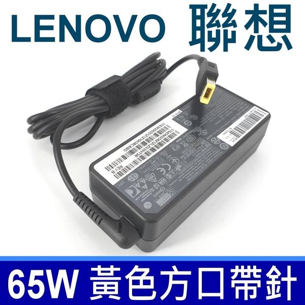 聯想 LENOVO 65W 原廠規格 變壓器 IdeaPad G400s G405s G410s G500s G505s S410p S510p U330 U330p U430 U430p