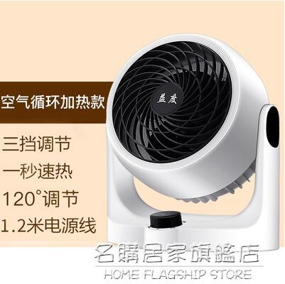辦公室取暖器節能省電暖風機浴室速熱冷暖循環扇母嬰取暖神器 220vNMS名購居家