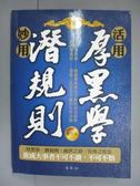 【書寶二手書T6/歷史_IOR】活用厚黑學、妙用潛規則(修訂版)_起銘