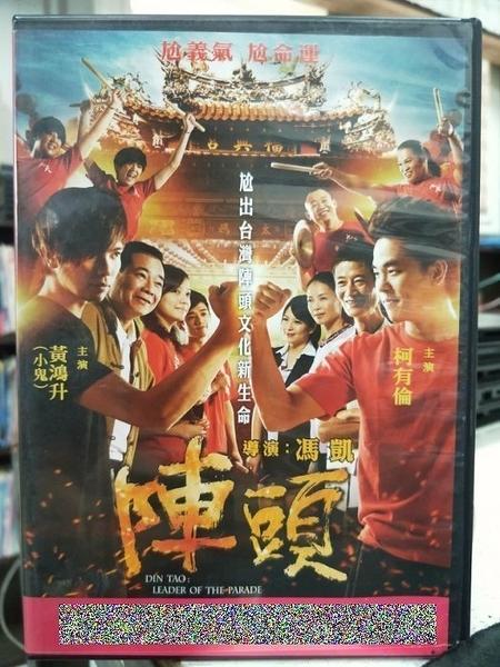 挖寶二手片-G36-003-正版DVD-華語【陣頭】-柯有倫 黃鴻升 林雨宣(直購價)