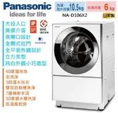 『Panasonic』 ☆ 國際牌 10.5公斤洗脫烘滾筒洗衣機 NA-D106X2WTW **送基本安裝+舊機回收**