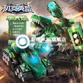 遙控變形機器人金剛坦克 聲控車大炮
