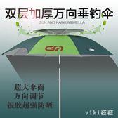 釣魚傘2.2/2.4米加厚黑膠釣傘超輕萬向遮陽傘防曬折疊防雨垂釣傘 nm3073 【VIKI菈菈】