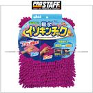 【愛車族】日本進口 Prostaff  JABB纖維吸水巾