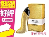 CH Carolina Herrera GOOD GIRL 耀金限量版女性淡香精80ml◐香水綁馬尾◐