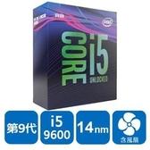 【綠蔭-免運】INTEL 盒裝Core i5-9600KF