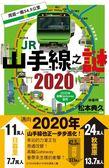 JR山手線之謎2020
