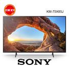 SONY 索尼 KM-75X85J 75吋 聯網平面液晶顯示器 4K HDR 公司貨 含壁掛施工