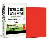 實用英語會話大全【mini book】:靈活運用英語必備的 4,500 句會話(附透明書套+檢..