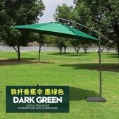 戶外遮陽傘庭院傘室外太陽傘3米摺疊遮陽大戶外傘擺攤雨傘香蕉傘 現貨快出YJT