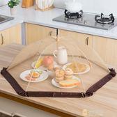飯菜罩子蓋菜罩可折疊餐桌罩食物罩剩菜罩長方形碗罩菜傘大號家用wy