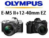 名揚數位 OLYMPUS OM-D E-M5 Mark II M2 + 12-40mm F2.8 PRO 公司貨 (分12.24期0利率) 元佑公司貨
