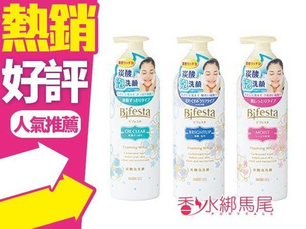 日本Bifesta 碧菲絲特 炭酸泡沫 洗顏 180ML 洗面乳?香水綁馬尾
