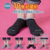 Footer ZH59 L號,XL號 (厚襪) 學院感花紗運動船短襪 10雙組;除臭襪;蝴蝶魚戶外