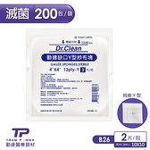 【勤達】Y型缺口滅菌純棉紗布塊4X4吋(12p)-2片裝x200包/袋-B26 傷口敷料、醫療紗布、純綿紗布